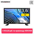 Tv LED Soundmax 23.6 SM LED 24M04 HD 30inchTV dvb dvb t dvb t2 numérique