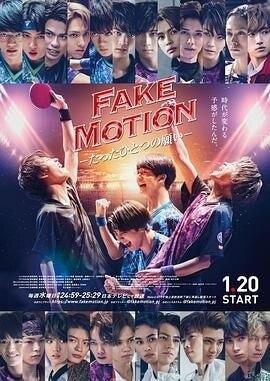FAKE MOTION -唯一的愿望-