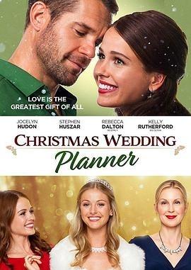 圣诞婚礼策划师
