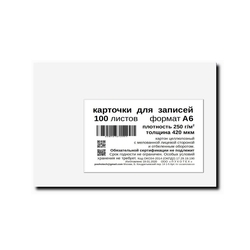 ¡Карточки для записей! ≥Folifoliar (~ 10x15). ¡100 листов!