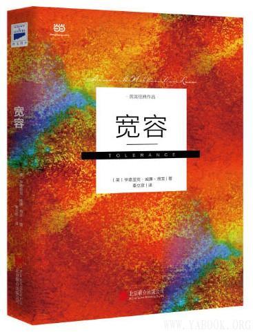 《宽容》[美]房龙【文字版_PDF电子书_下载】
