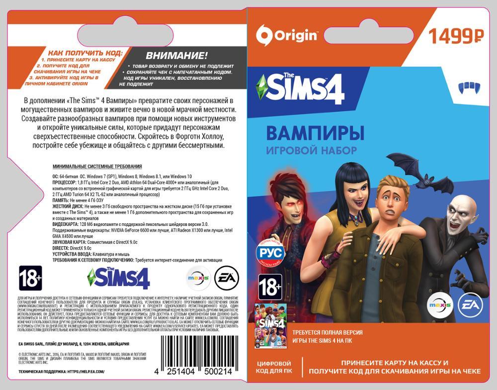 THE SIMS 4 VAMPIRES (GP4) PC digital code стоимость