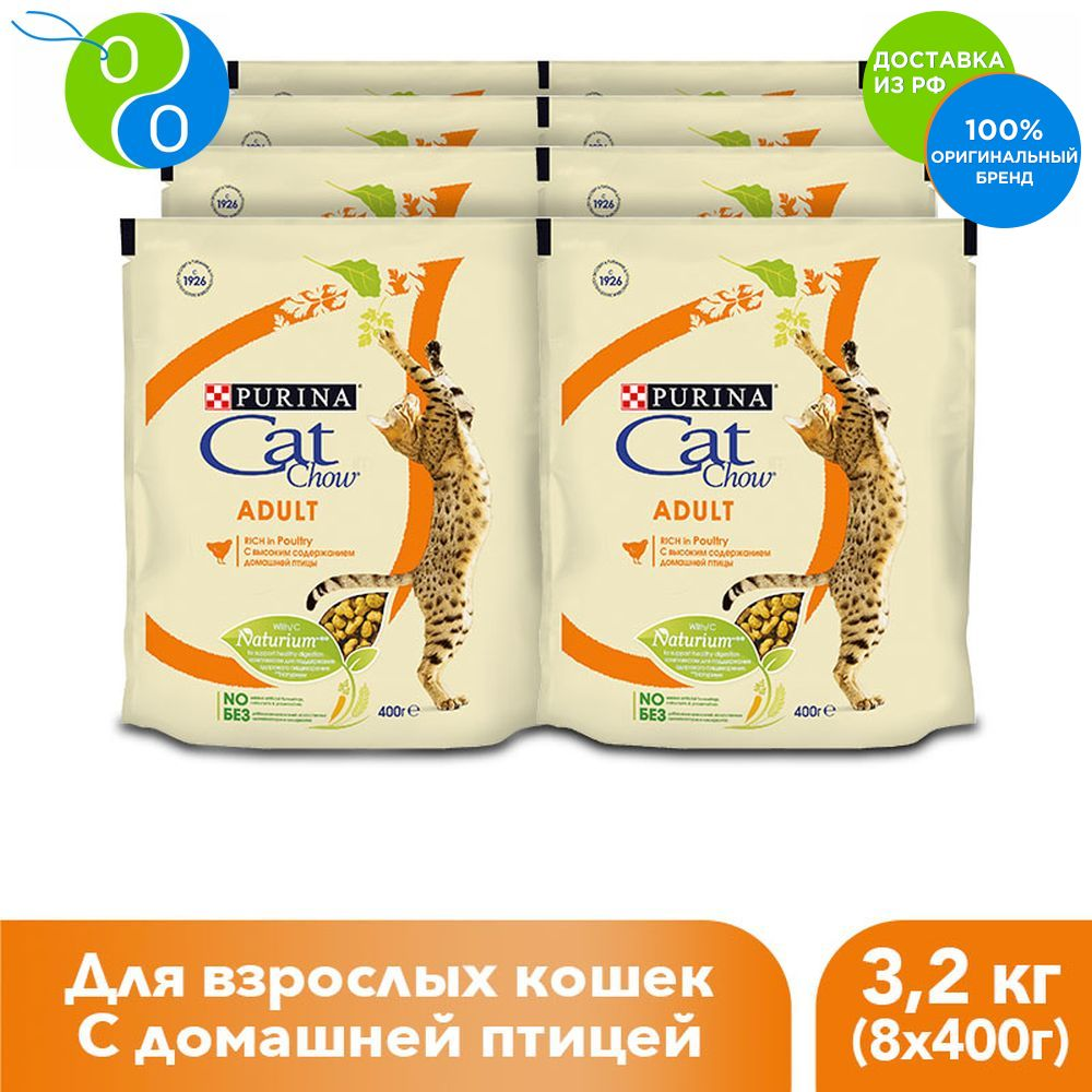 A set of dry food Cat Chow for adult cats with poultry and turkey, pack, 400g x 8 pcs.,CatChow, Cat Chow, Cat Chow Cat show SET chow, cat food, pet food, feed for cats, feed for adult cats wet feed cat chow for adult cats with chicken and zucchini pouch 24x85 g