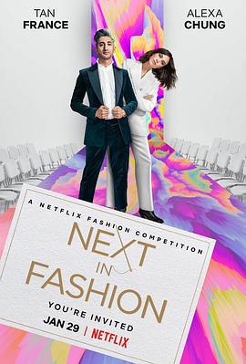 时尚的未来第一季