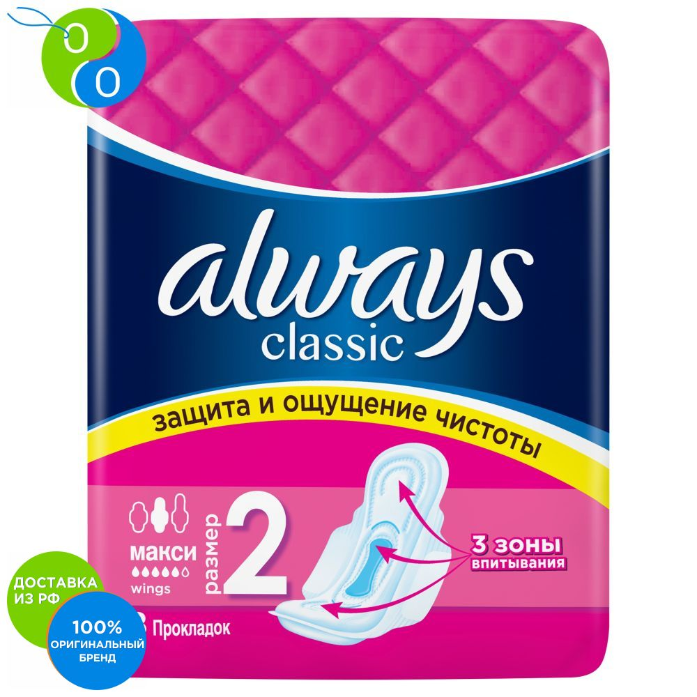 Sanitary towels with wings Always Classic Maxi Dry size 2, 8 pcs.,female sanitary pads Always, feminine hygiene products, feminine hygiene article, Always gaskets, gasket Always Always napkins, Always, sanitary pads, s недорого