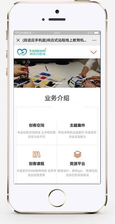 织梦模版:响应式远程线上教育培训机构网站模板 手机自适应