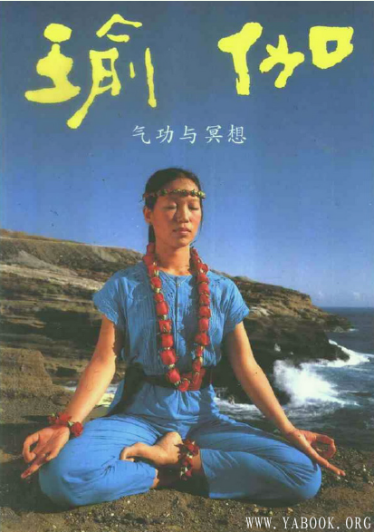 《瑜伽气功与冥想(21年畅销·纪念限量珍藏本)》封面图片