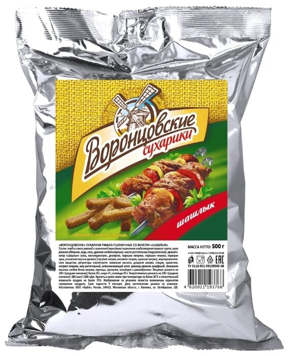Воронцовские сухарики со вкусом Шашлык, 500 гр