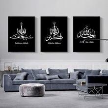 Современные черно белые мусульманские настенные художественные