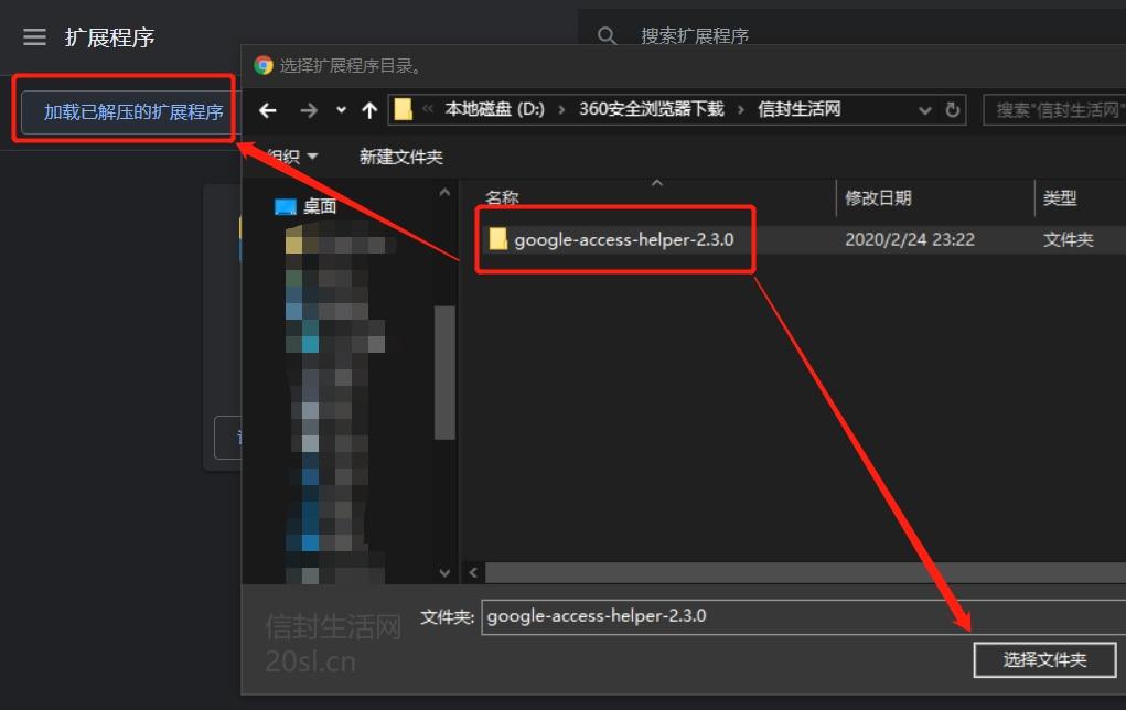 谷歌访问助手chrome插件最新破解版下载附安装教程