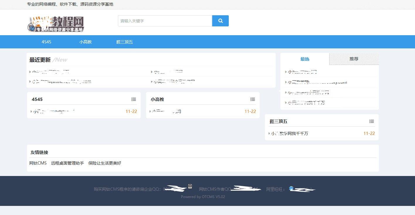网钛新版响应式蓝色UI娱乐网源码美化模板