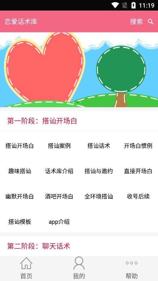恋爱话术库破解版v3.8 手把手教你谈恋爱