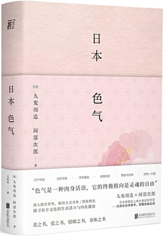 《日本色气》【豆瓣8.1高分推荐!美之书、爱之书、身体之书,角度另类的经典文化论,从美学关键词看懂日本。两大先锋哲学家传世代表作色气是一种身体话语,它的终极指向是灵魂的自由!】 (日本美学关键词系列)九鬼周造 & 阿部次郎【文字版_PDF电子书_下载】