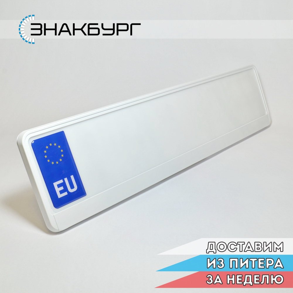 License plate frame. License plate cover. Car number plate. Number plate holder. Ramka.Clear white.A.ST.CLEAR