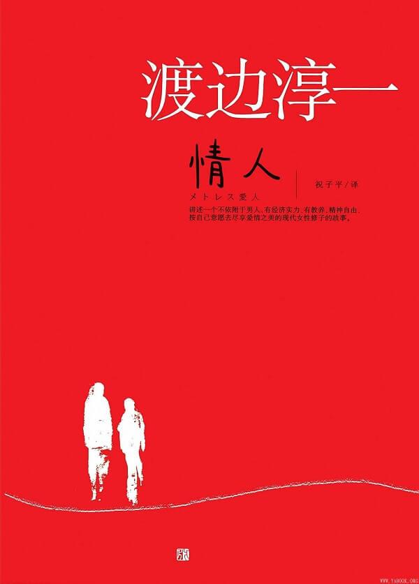 《情人》渡边淳一.文字版电子书[PDF]