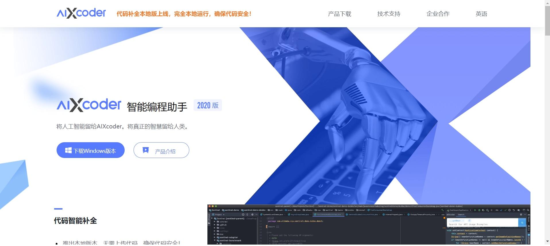 aiXcoder智能编程助手 2020版 新版发布
