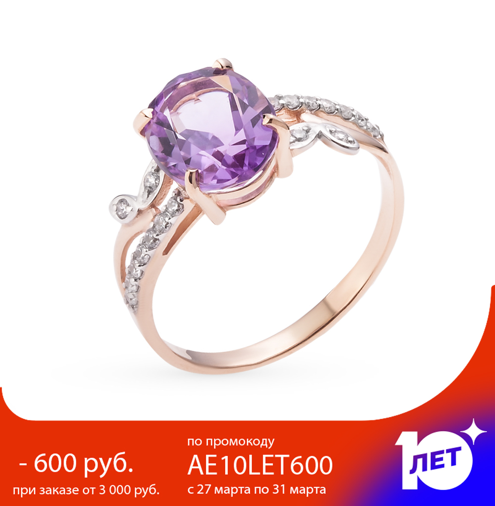 Gold Ring With Amethyst & Cubic Zirconia Sterling Sunlight 585
