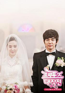 求婚大作战2012