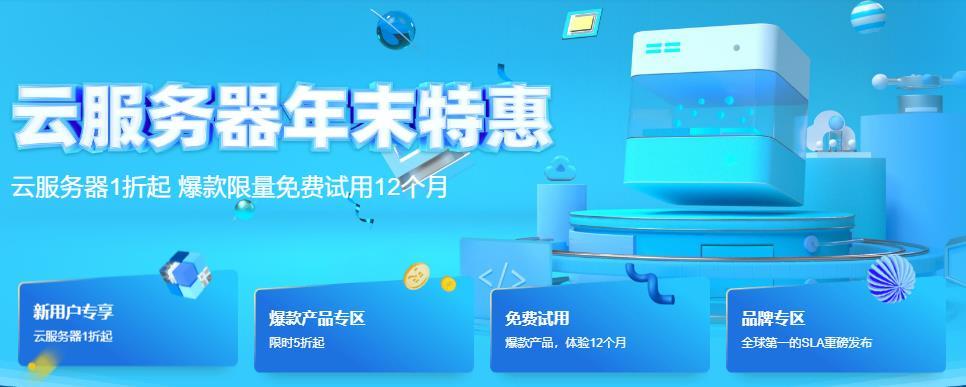 阿里云服务器年末特惠:新用户1折起 15M大带宽 每人限购3-5台-VPS SO