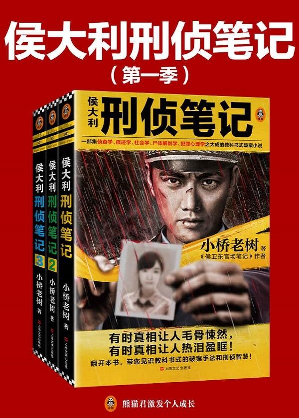 《侯大利刑侦笔记第一季(1-3册套装)》封面图片