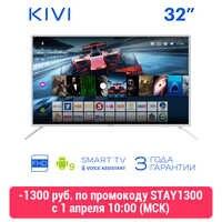 Телевизор 32 KIVI 32F700WR Full HD Smart TV Android 9 HDR Голосовой ввод Белый