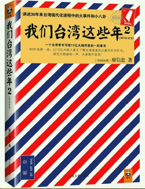 《我们台湾这些年2》封面图片