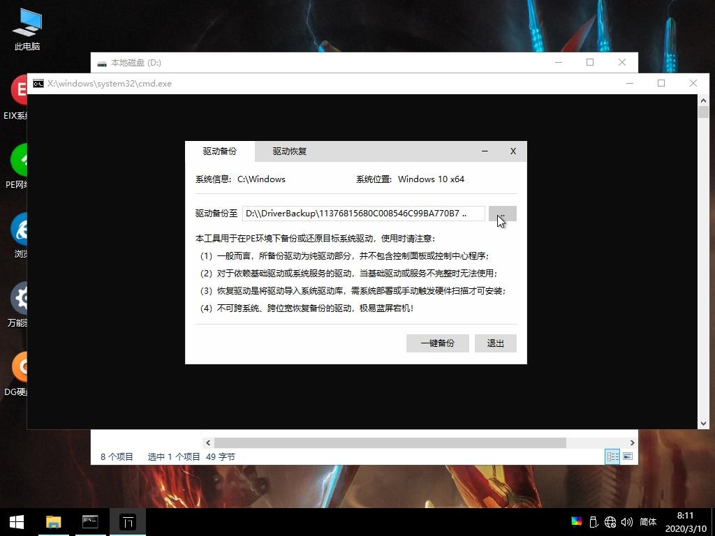 """打开EasyDrv7目录下:点击我启动驱动备份.bat 弹出如图片所示的驱动备份窗口 点击""""...""""更换备份目录"""