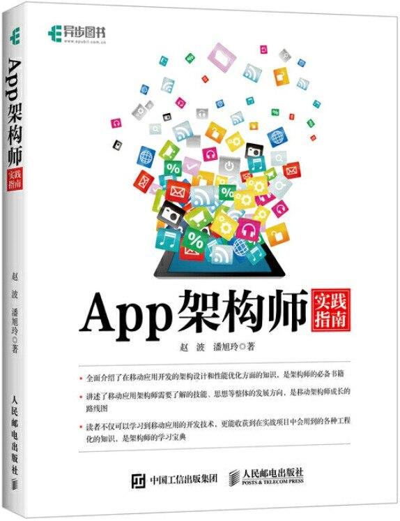 《App架构师实践指南》封面图片