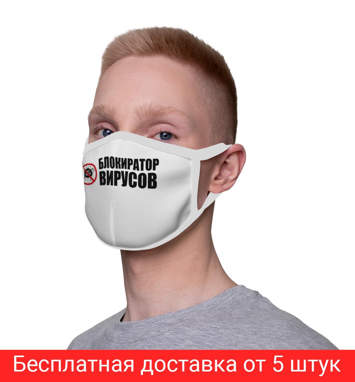 Mask Blocker Viruses, Stylish Trend Cool Accessory, Anti Dust And Viruses