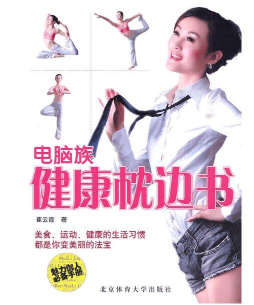《电脑族健康枕边书》封面图片