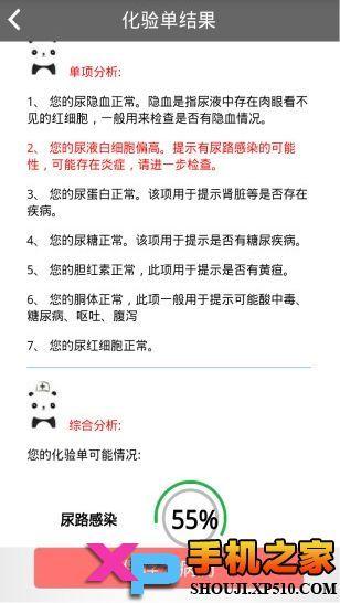 熊猫医生安卓版