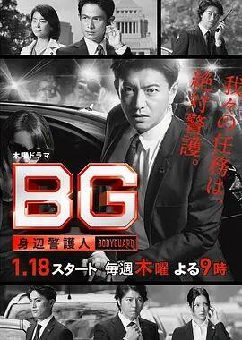 BG~贴身保镖第一季