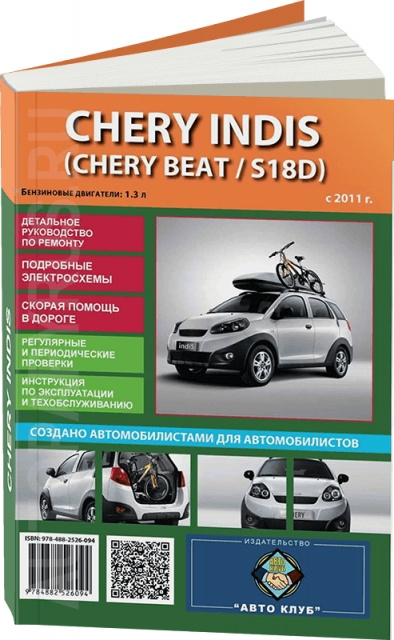 Book: Chery Inis/beat/s18D (b) from 2011G. Rem., exple., then | Auto Club