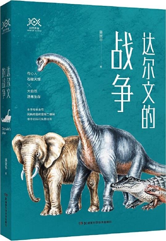 《达尔文的战争》吴京平【文字版_PDF电子书_下载】