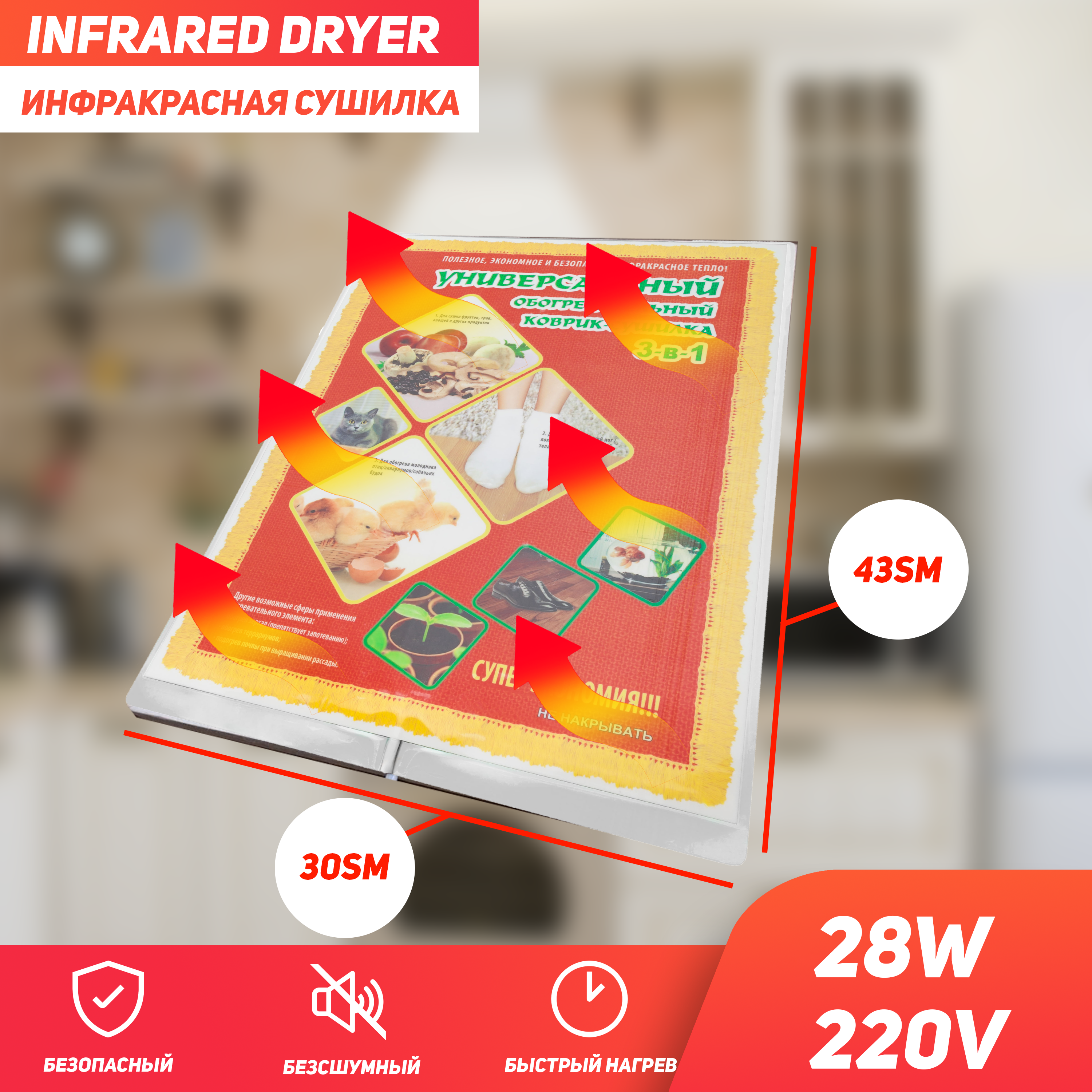 Universal Heater Dryer 3-in-1