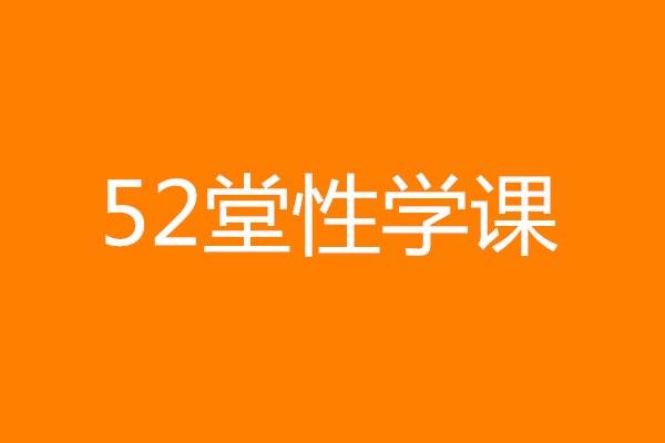 李银河的52堂性学课