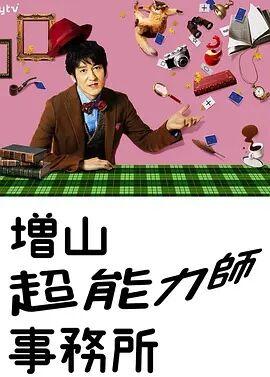 增山超能力师事务所