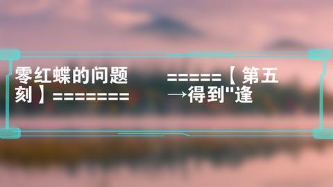 """零红蝶的问题  =====【第五刻】=======  →得到""""逢"""
