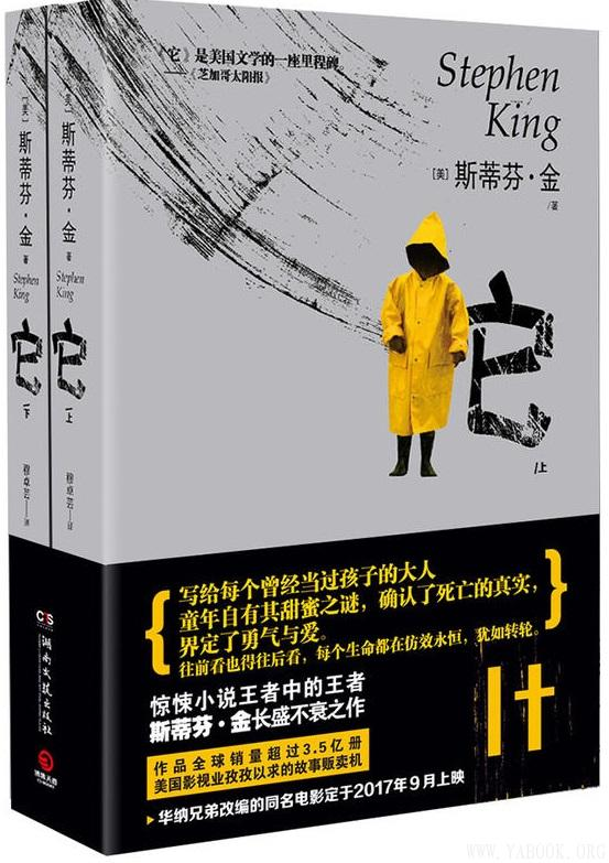 《它:全2册》(斯蒂芬·金)文字版电子书[PDF]