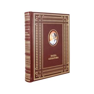 Ваша Ахматова (эксклюзивное подарочное издание в натуральной коже)