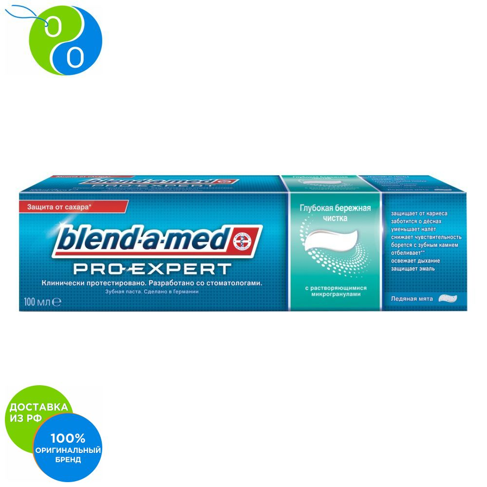 Toothpaste Blend-a-med PRO-EXPERT Deep gentle cleansing, 100 ml,toothpaste, paste, fluoro, enamel, oral, b, blend, a, med, blend-a-med, ipana, az, whitening, therapeutic, 3d, white, 50 ml, 75 ml, 100 ml, white teeth, c аксессуар сетевой адаптер b well для med 53 med 55 ad 53 55