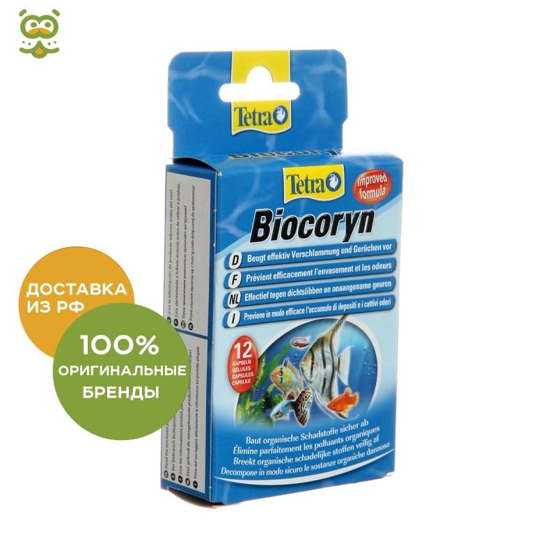 Tetra Biocoryn air conditioning for decomposition органики (capsule), 24 PCs препарат tetra biocoryn для разложения биологических загрязнений в аквариуме 24 капс