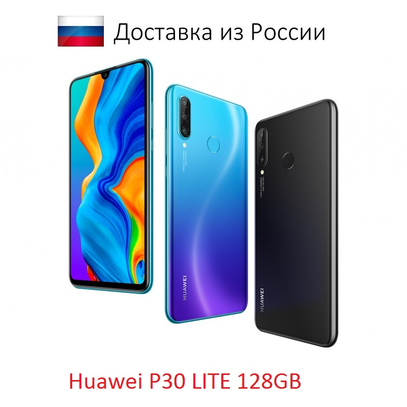 Смартфон Huawei P30 Lite 128GB GLOBAL VERSION