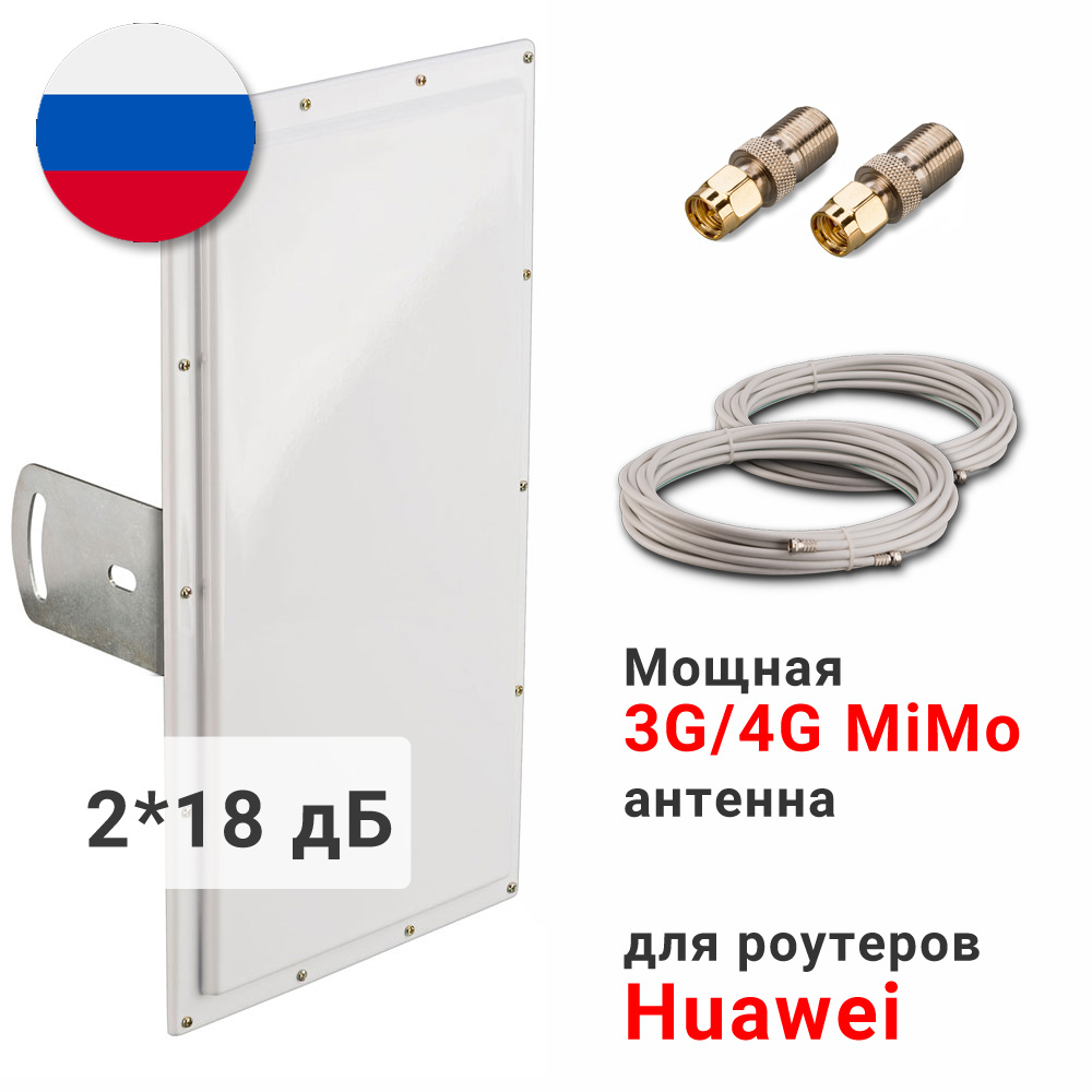 3G/4G MiMo антенна, кабель, переходник SMA-F, Усилитель для роутеров B310, B311, B315, B535, B715