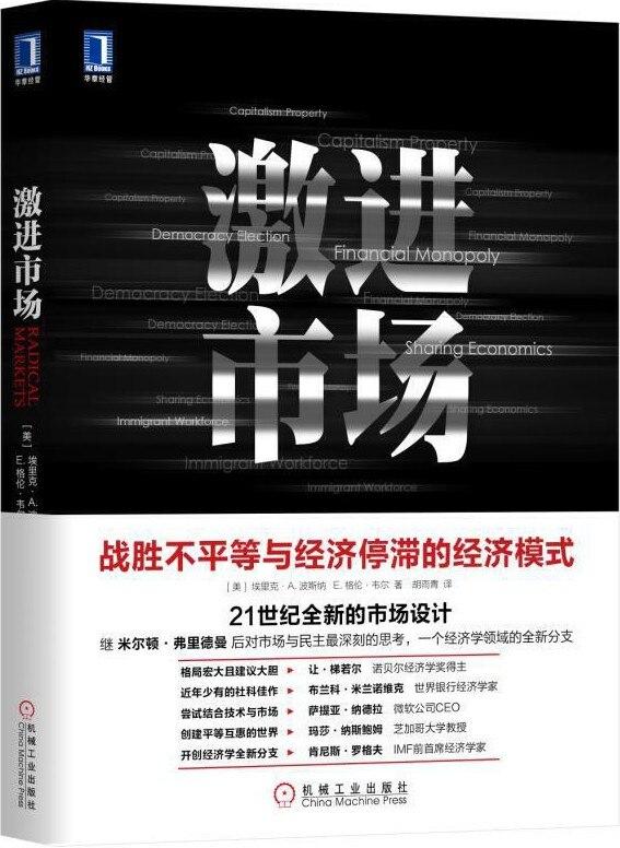 《激进市场》封面图片