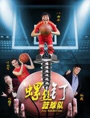 螺丝钉篮球队