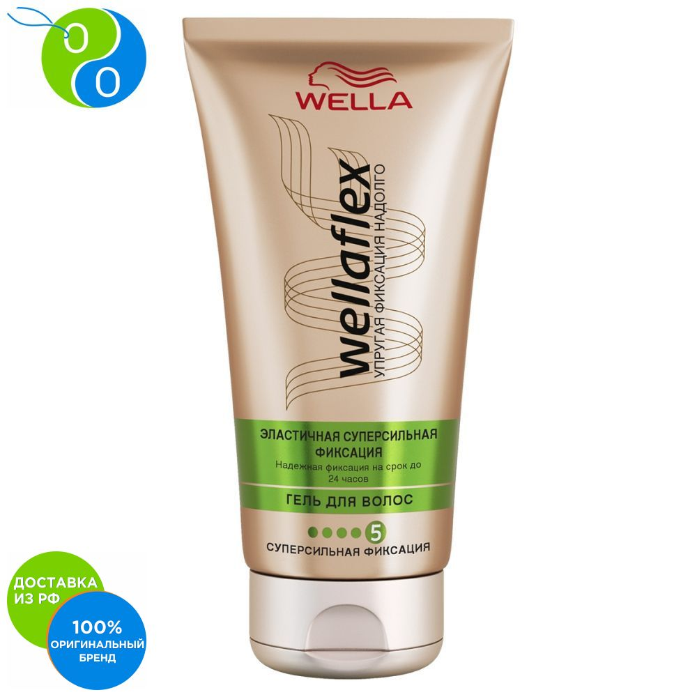 WELLAFLEX Hair gel elastic superstrong fixing 150 ml,Wella, Wela, Vela, Vella, Vella, Vela, Vela Vella, styling, professional gel, a professional installation, for fixing gel strong fixation, the best gel gel + hair pr wellaflex spray for hot laying normal fixation 150 ml wella wela vela vella vella val vela vella stacking professional installation hot blow a liquid for heat styling styling spray rapid laying laying a l