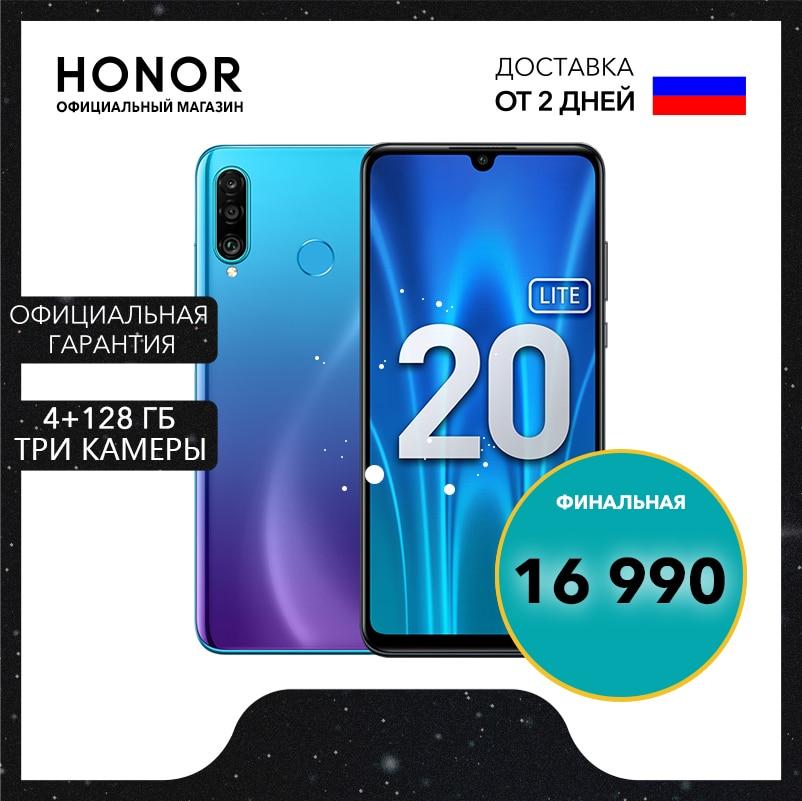 Смартфон Honor 20 Lite RU 4+128ГБ 【Ростест, Доставка от 2 дней и Официальная гарантия】