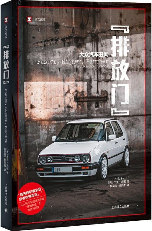"""《""""排放门"""":大众汽车丑闻 (译文纪实)》封面图片"""