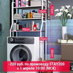 Sokoltec rack bathroom hw47885wh